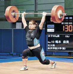 嶋本、女子90キロ日本新V 全日本ウエイト、金沢学院大職