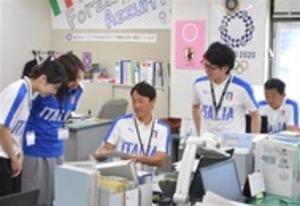 東京五輪 イタリアの合宿誘致 藤枝市職員、ロゴ入りポロシャツ