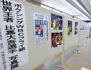 ボクシング 比嘉の軌跡 琉球新報社の写真で回顧