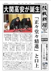 【電子号外】大相撲 大関高安が誕生