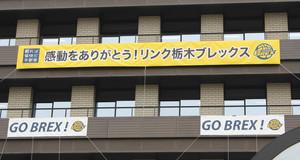 バスケBリーグ 初代王者の栃木 3日に凱旋パレードと報告会