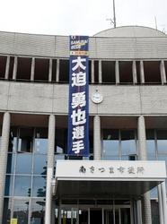 南さつま市役所に懸垂幕 サッカー日本代表・大迫選手応援
