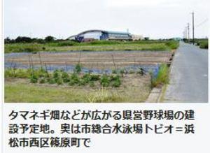 新知事の課題 浜松の野球場計画