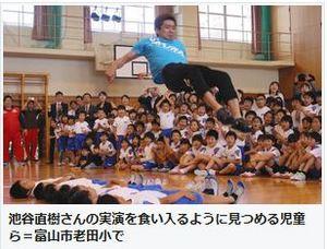 「夢に向かって歩んで」 元体操・池谷直樹さん、老田小で講演