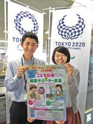 東京五輪パラ 「こども記者」が作る五輪新聞 文京区が秋に創刊、参加者募集