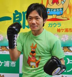 ボクシング 1勝目指しリングへ 袖ケ浦の35歳公務員ボクサー小堺さん