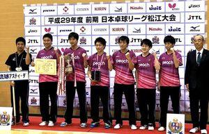 琉球アスティーダ、2部優勝 卓球日本リーグ1部に昇格