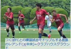 新監督の戦術浸透へ J1鹿島が練習試合
