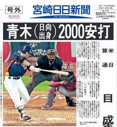 【電子号外】青木(日向出身)日米通算2000安打