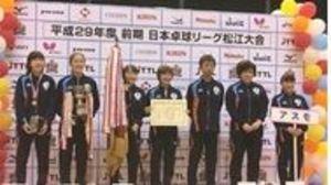 アスモ、3年ぶり前期優勝 日本卓球リーグ女子1部
