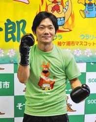 ボクシング 袖ケ浦市職員の小堺健一郎さんの再挑戦