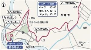 いしのまき復興マラソン 17日開幕