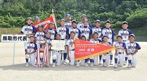 美保、初の栄冠 全日本学童軟式野球鳥取県予選