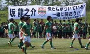 闘病中の仲間支援「一緒にプレーを」 上武大サッカー部