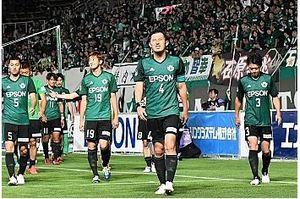 J2松本、岡山と1-1ドロー