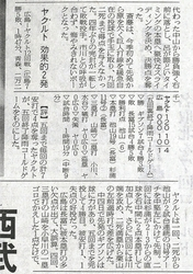 楽天 29年前に青森で一発 池山コーチ