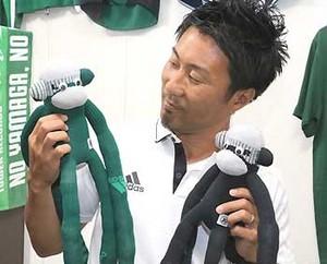 J2松本、選手の靴下で縫いぐるみ 宮城の支援、ネット販売へ