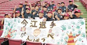 楽天・今江選手がんばっぺ スポ少児童横断幕で激励