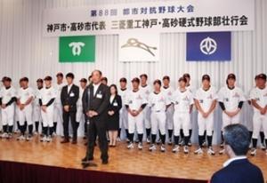 社会人野球 都市対抗 三菱重工神戸・高砂が壮行会