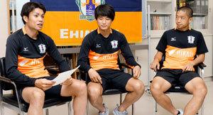愛媛FC前半戦振り返る、活躍3選手インタビュー