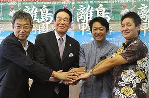 離島甲子園 石垣で初開催 8月、全国23チーム参加