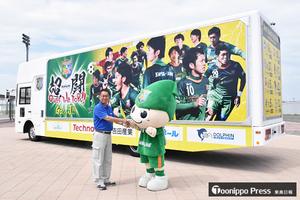 JFL八戸 応援に一役 伊藤商事「アドトラック」運行