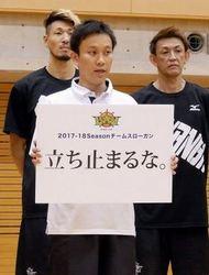 CS進出へ「立ち止まるな。」 バスケ北海道、スローガン発表