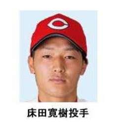 広島・床田投手、左肘手術 復帰に8―10カ月